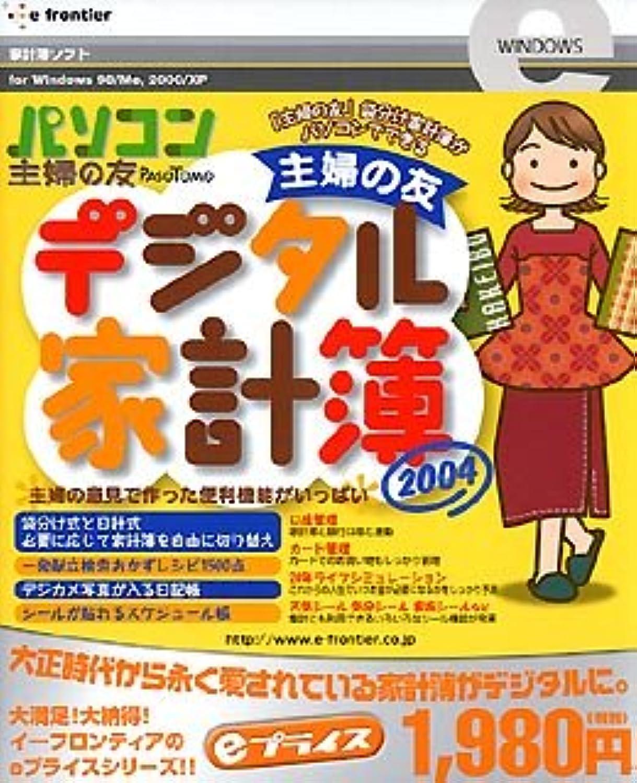 矢できないテレックスeプライスシリーズ 主婦の友 デジタル家計簿 2004