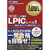 LPICレベル1 第3版(CD-ROM付) (Linux教科書)