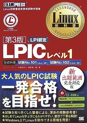LPICレベル1 第3版(CD-ROM付) (Linux教科書)の詳細を見る
