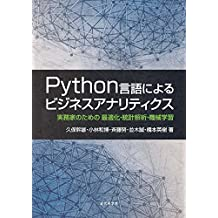 Python言語によるビジネスアナリティクス:実務家のための最適化・統計解析・機械学習