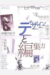 季刊d/sign デザイン no.17 大型本
