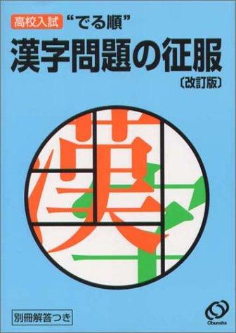"""高校入試""""でる順""""漢字問題の征服 (高校入試でる順)"""