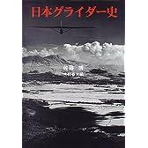 日本グライダー史
