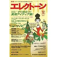 エレクトーン 2008年 12月号 [雑誌]