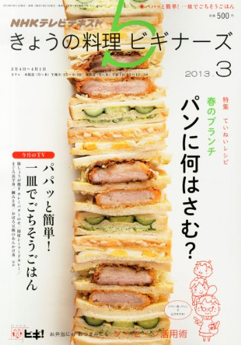 NHK きょうの料理ビギナーズ 2013年 03月号 [雑誌]の詳細を見る