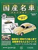 隔週刊国産名車コレクション全国版 [雑誌]