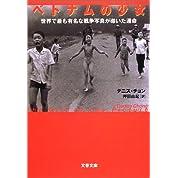 ベトナムの少女―世界で最も有名な戦争写真が導いた運命 (文春文庫)