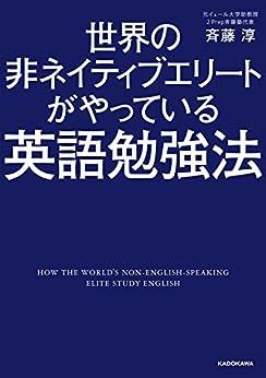 [斉藤 淳]の世界の非ネイティブエリートがやっている英語勉強法 (中経の文庫)