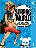 ONE PIECE FILM STRONG WORLD アニメコミックス 上 (ジャンプコミックスDIGITAL)