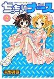 ちっちゃいナース 2 (アクションコミックス)