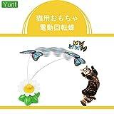 Yunt 猫 電動おもちゃ 猫用おもちゃ 電動回転蝶 猫じゃらし ペット用品 猫 運動不足解消 トレーニング(ランダム)