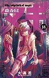 マギ 14 (少年サンデーコミックス)
