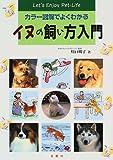 イヌの飼い方入門―カラー図解でよくわかる (エンジョイシリーズ)