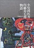 小児科医者内藤寿七郎物語―足跡がそのまま語る子ども・子育て小児科学の20世紀史