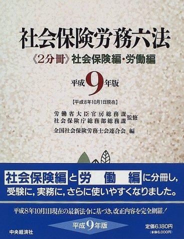 社会保険労務六法〈平成9年版〉社会保険編・労働編
