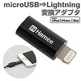 MFi 取得 Lightning to microUSB Adapter ライトニング マイクロUSB 変換コネクタ 変換アダプタ (ブラック)