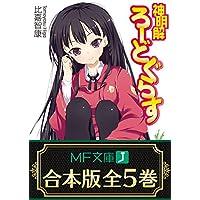 【合本版】神明解ろーどぐらす 全5巻 (MF文庫J)