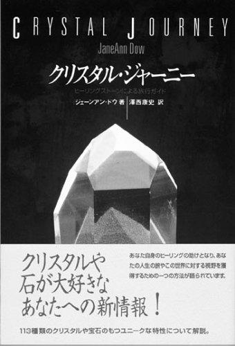 クリスタル・ジャーニー—ヒーリングストーンによる旅行ガイド (OEJ books)