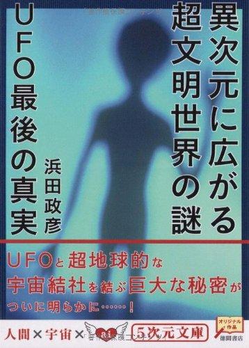異次元に広がる超文明世界の謎―UFO最後の真実 (5次元文庫)の詳細を見る
