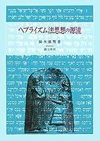 ヘブライズム法思想の源流
