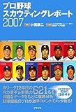 プロ野球スカウティング・レポート2007 画像