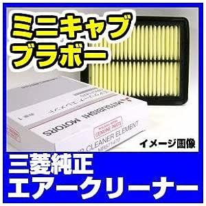 MITSUBISHI 三菱純正 エアークリーナー ミニキャブ ブラボー H23/12~H26/2/U61V/U62V 純正品番:MR571724