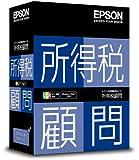 【旧商品】エプソン 所得税顧問 | スタンドアロン版 | Ver.H21.1