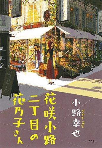 花咲小路二丁目の花乃子さんの詳細を見る