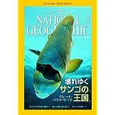 NATIONAL GEOGRAPHIC (ナショナル ジオグラフィック) 日本版 2011年 05月号 [雑誌]