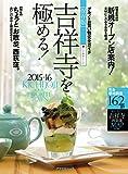 保存版 吉祥寺を極める! 2015-16 グルメ&お買い物完全ガイド (アスペクトムック)