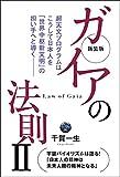 新装版 ガイアの法則II 超天文プログラムはこうして日本人を『世界中枢新文明』の担い手へと導く (¥ 1,680)