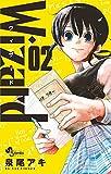 Wizard (2) (ゲッサン少年サンデーコミックス)