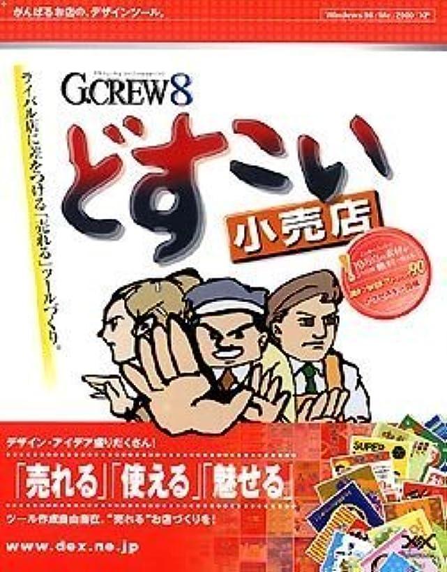 植物のひばり困惑G.CREW 8 どすこい小売店