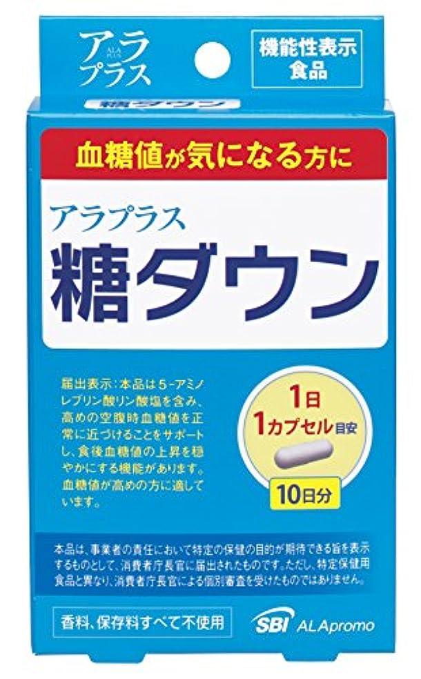 テンポ神秘的な修羅場アラプラス 糖ダウン 10CP
