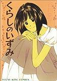 くらしのいずみ / 谷川 史子 のシリーズ情報を見る