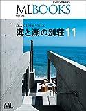 【ML BOOKSシリーズ】 20 海と湖の別荘11  (2018-03-14) [雑誌]