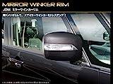 JDM ミラーウインカーリム スズキ ソリオハイブリッド MA36S 品番:JMR-S01 クロームタイプ