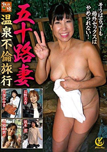 Milk wife Spa affair trip Yellow Moon(Yellow Moon) [DVD]