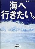 海へ行きたい。―WHAT A WONDERFUL WORLD