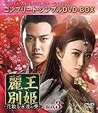 麗王別姫~花散る永遠の愛~ BOX3(コンプリート・シンプルDVD‐BOX5,000円シリーズ)(期間限定生産)