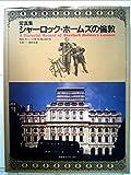 シャーロック・ホームズの倫敦―写真集 (求龍堂グラフィックス)