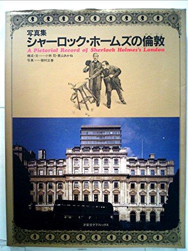 シャーロック・ホームズの倫敦―写真集 (求龍堂グラフィックス)の詳細を見る