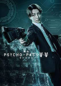 「舞台PSYCHO-PASS サイコパス Virtue and Vice」 [Blu-ray]