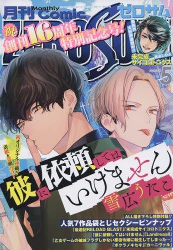 コミックZERO-SUM2018年5月号