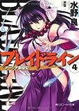 ブレイドライン4  アーシア剣聖記 (角川スニーカー文庫)