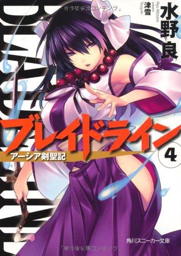 ブレイドライン4  アーシア剣聖記 (角川スニーカー文庫)の詳細を見る