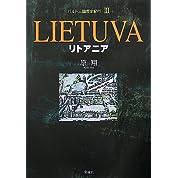 バルト三国歴史紀行〈3〉リトアニア