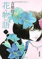 花物語 下 (河出文庫 よ 9-2)