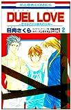 DUEL LOVE 第2巻―恋する乙女は勝利の女神 (花とゆめCOMICS)