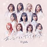 What I Want Is♪E-girlsのCDジャケット